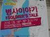 Korea 2012